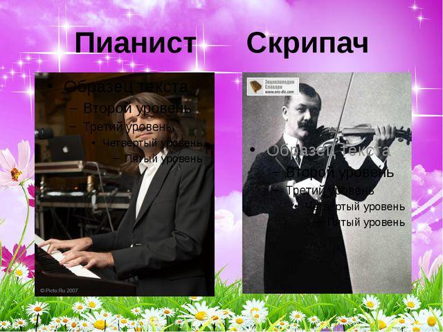Пианист Скрипач
