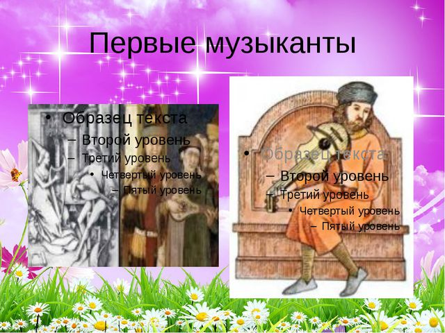 Первые музыканты