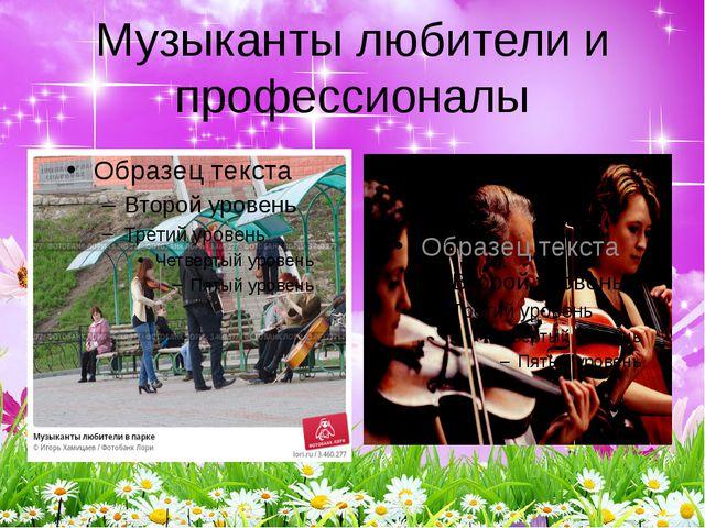 Музыканты любители и профессионалы
