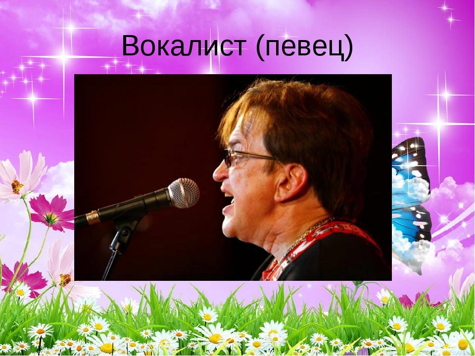 Вокалист (певец)