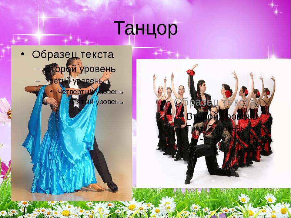 Танцор