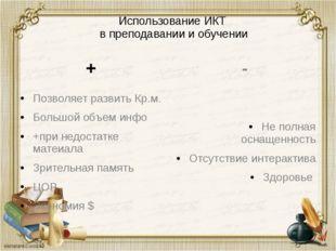 Использование ИКТ в преподавании и обучении + Позволяет развить Кр.м. Большо