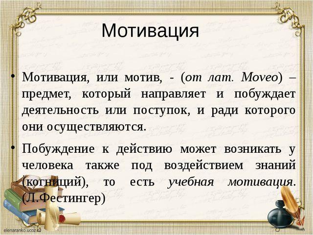 Мотивация Мотивация, или мотив, - (от лат. Moveo) – предмет, который направля...