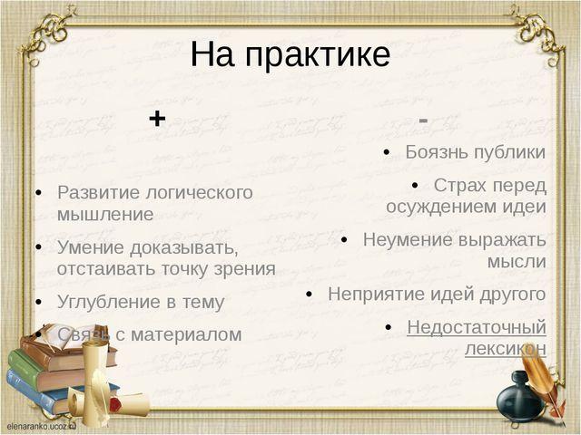 На практике + Развитие логического мышление Умение доказывать, отстаивать точ...