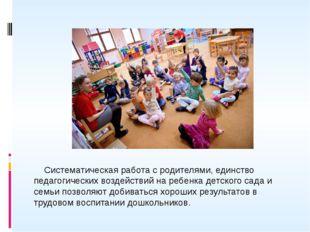 Систематическая работа с родителями, единство педагогических воздействий на