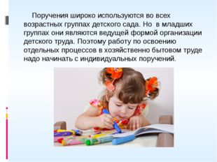 Поручения широко используются во всех возрастных группах детского сада. Но в