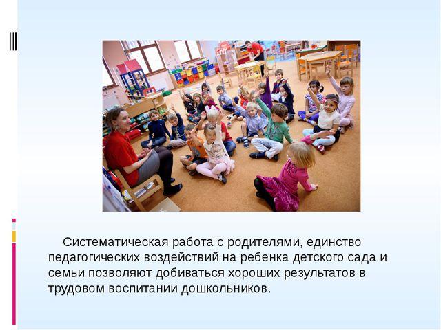 Систематическая работа с родителями, единство педагогических воздействий на...