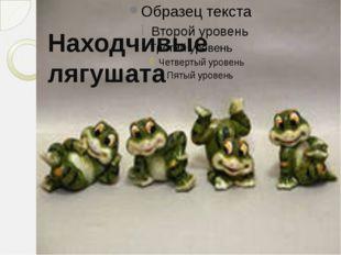 Находчивые лягушата
