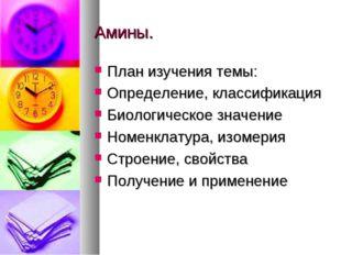 Амины. План изучения темы: Определение, классификация Биологическое значение