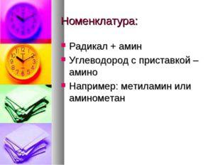 Номенклатура: Радикал + амин Углеводород с приставкой –амино Например: метила
