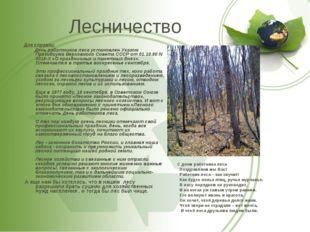 Для справки: День работников леса установлен Указом Президиума Верховного Сов