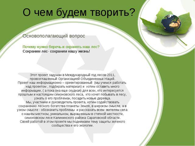 О чем будем творить? Этот проект задуман в Международный год лесов-2011, пров...