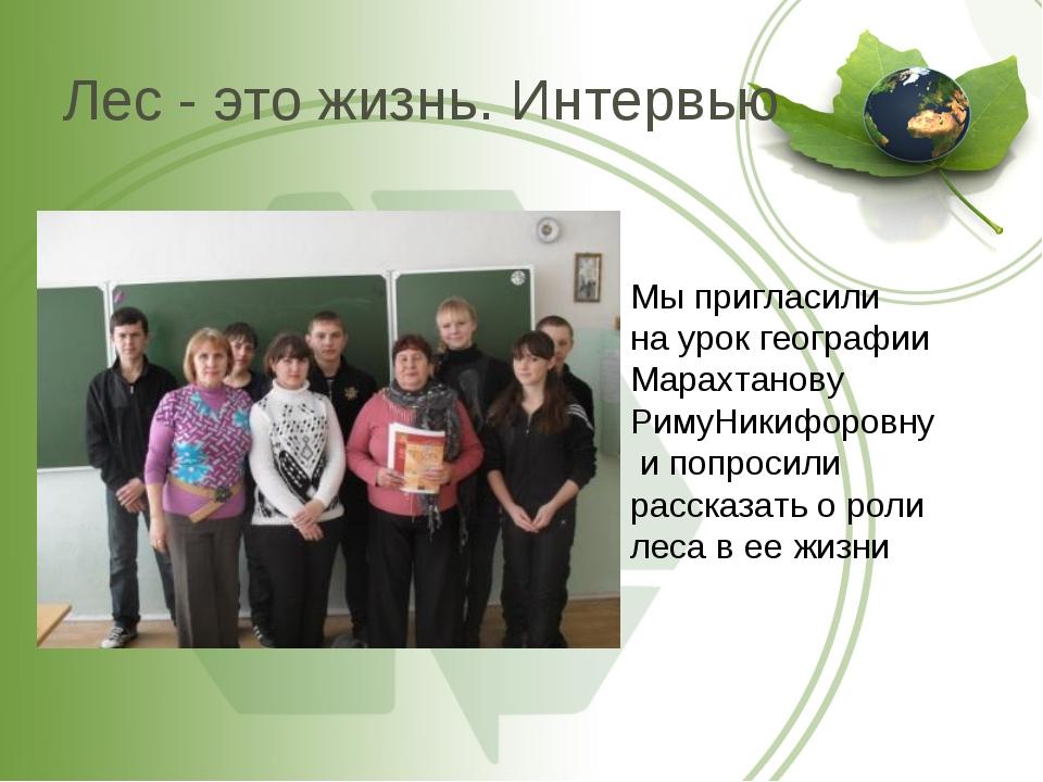 Лес - это жизнь. Интервью Мы пригласили на урок географии Марахтанову РимуНик...