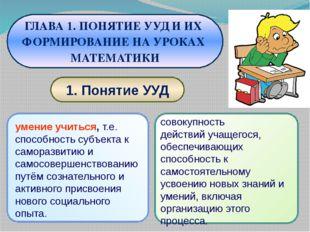 1. Понятие УУД ГЛАВА 1. ПОНЯТИЕ УУД И ИХ ФОРМИРОВАНИЕ НА УРОКАХ МАТЕМАТИКИ у
