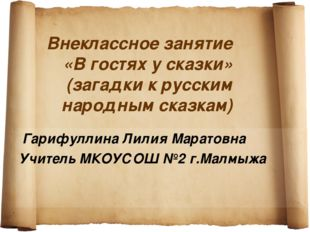 Внеклассное занятие «В гостях у сказки» (загадки к русским народным сказкам)