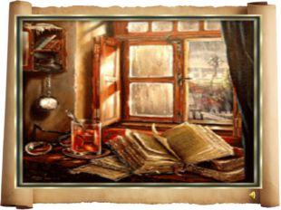 Внеклассное занятие «В гостях у сказки» Учитель: Фёдорова Н.А. Гимназия № 295