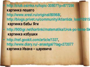 http://club.osinka.ru/topic-30807?p=877256 картинка лешего http://www.xrest.r