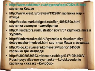 http://www.ashkimsin.ru/chayxana/topic7082s15.html картинка Кощея http://www.