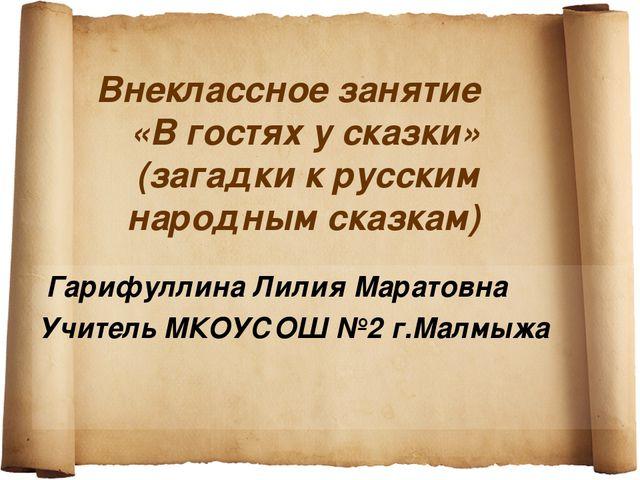 Внеклассное занятие «В гостях у сказки» (загадки к русским народным сказкам)...