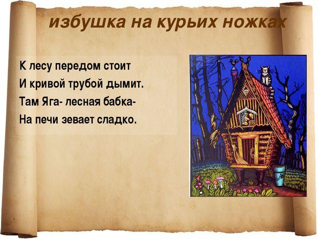 избушка на курьих ножках К лесу передом стоит И кривой трубой дымит. Там Яга-...