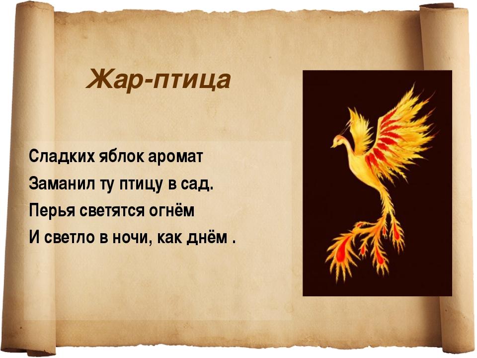 Жар-птица Сладких яблок аромат Заманил ту птицу в сад. Перья светятся огнём И...