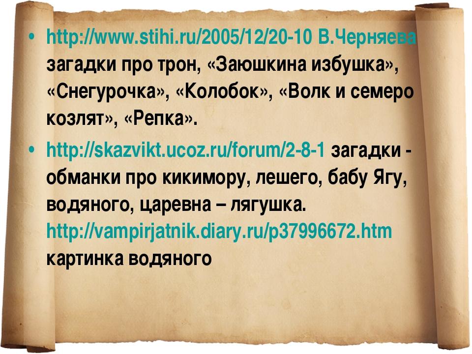 http://www.stihi.ru/2005/12/20-10 В.Черняева загадки про трон, «Заюшкина избу...