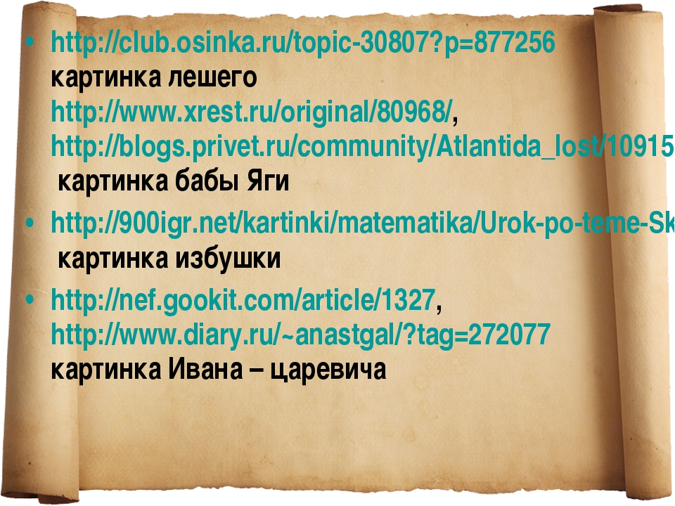 http://club.osinka.ru/topic-30807?p=877256 картинка лешего http://www.xrest.r...