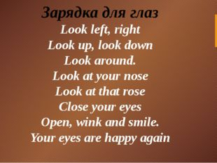 Зарядка для глаз Look left, right Look up, look down Look around. Look at you