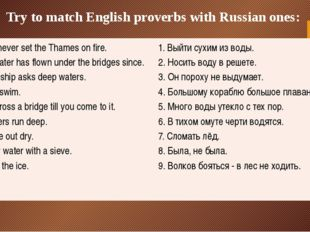 Try to match English proverbs with Russian ones: A. He will never set the Th