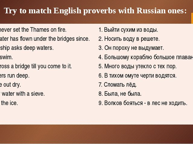 Try to match English proverbs with Russian ones: A. He will never set the Th...