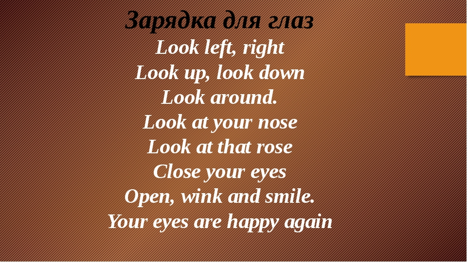 Зарядка для глаз Look left, right Look up, look down Look around. Look at you...