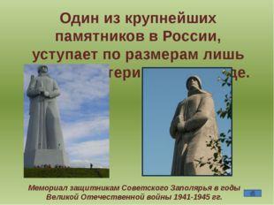 Один из крупнейших памятников в России, уступает по размерам лишь Родине-мат