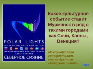 Какое культурное событие ставит Мурманск в ряд с такими городами как Сочи, К