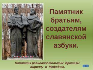 Памятник братьям, создателям славянской азбуки. Памятник равноапостольным бра