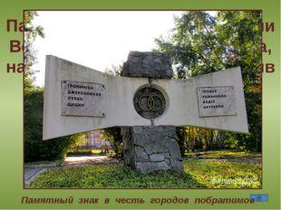 Памятный знак между улицами Володарского и Карла Маркса, на проспекте Ленина