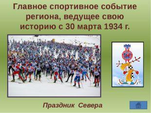 Главное спортивное событие региона, ведущее свою историю с 30 марта 1934 г.