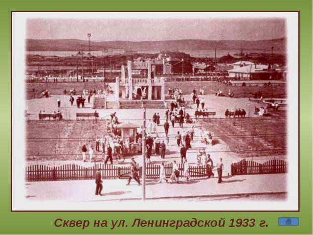 Сквер на ул. Ленинградской 1933 г.
