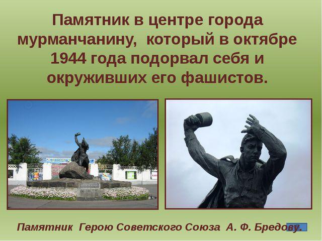Памятник в центре города мурманчанину, который в октябре 1944 года подорвал с...