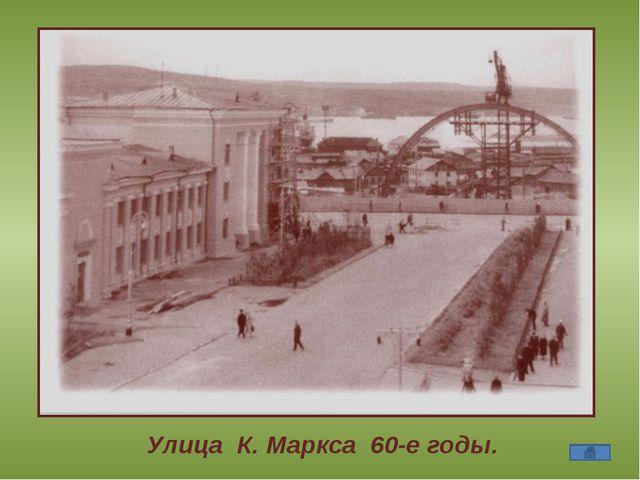 Улица К. Маркса 60-е годы.