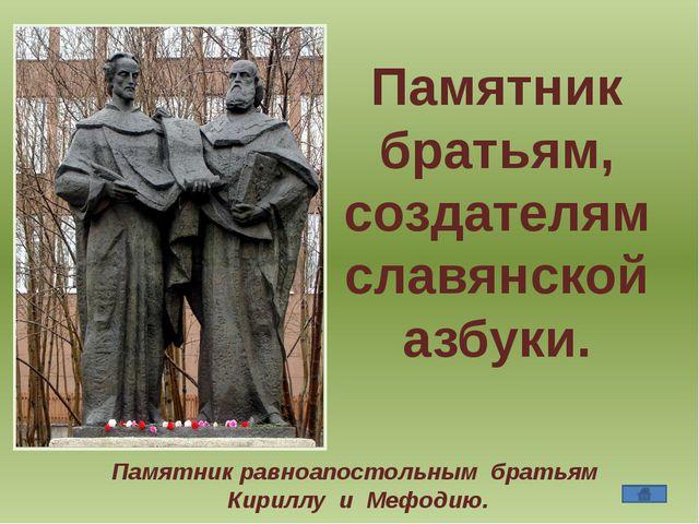 Памятник братьям, создателям славянской азбуки. Памятник равноапостольным бра...