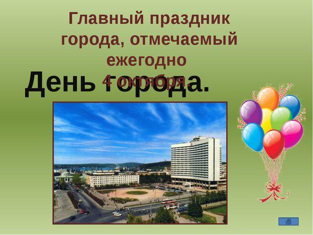 День города. Главный праздник города, отмечаемый ежегодно 4 октября.