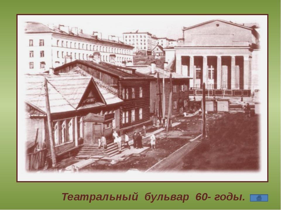 Театральный бульвар 60- годы.
