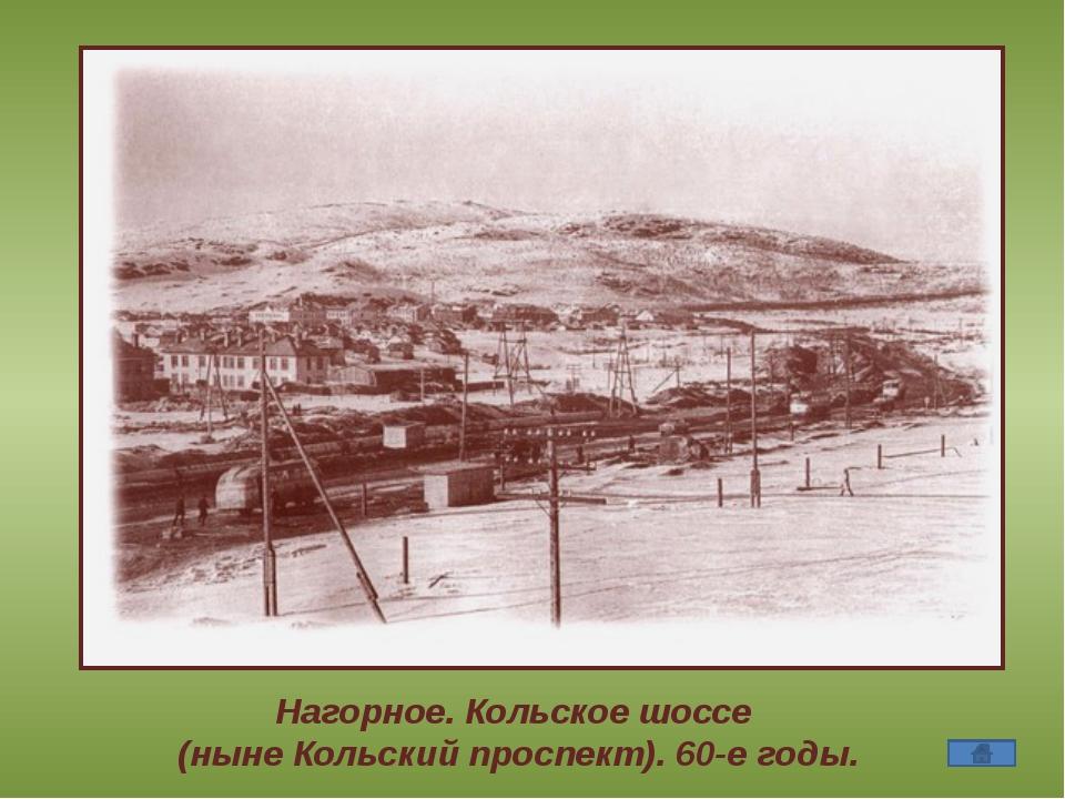 Нагорное. Кольское шоссе (ныне Кольский проспект). 60-е годы.