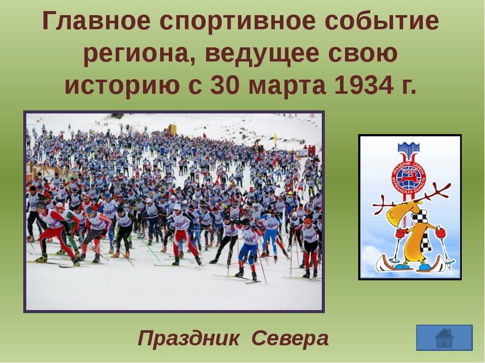 Главное спортивное событие региона, ведущее свою историю с 30 марта 1934 г....