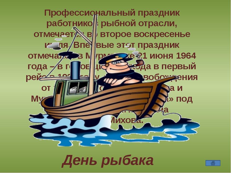 Профессиональный праздник работников рыбной отрасли, отмечается во второе во...