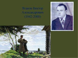 Яганов Виктор Александрович (1942-2000)