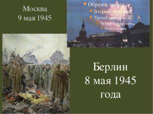 Москва 9 мая 1945 Берлин 8 мая 1945 года