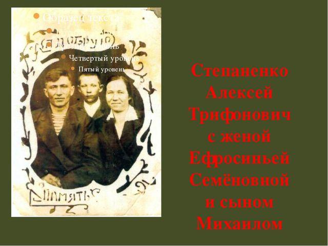 Степаненко Алексей Трифонович с женой Ефросиньей Семёновной и сыном Михаилом