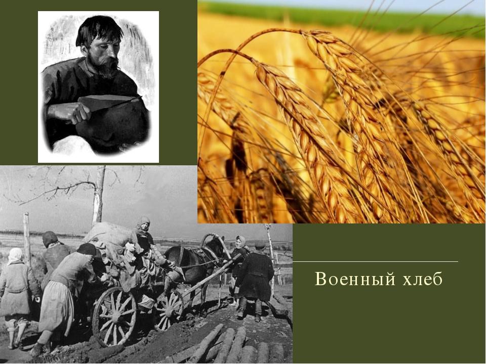 Военный хлеб