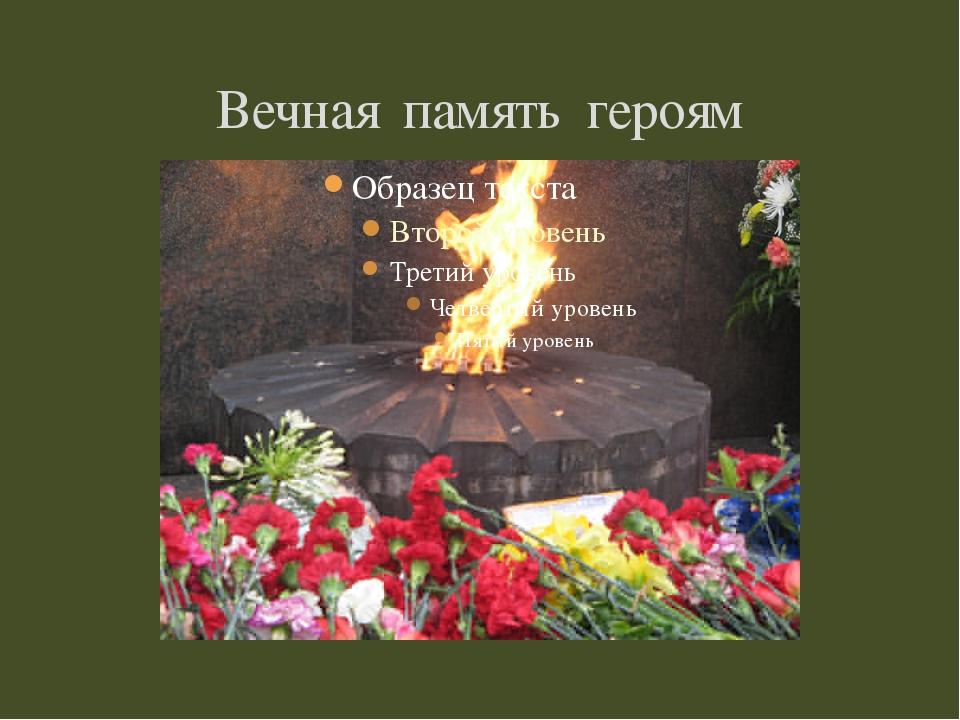 Вечная память героям